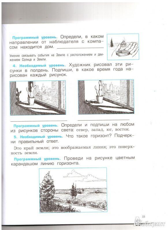 Гдз по окружающему миру 3 класс учебник вахрушев