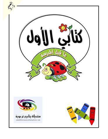 كتابي الأول ما قبل المدرسة Arabic Alphabet For Kids Alphabet Preschool Learn Arabic Alphabet