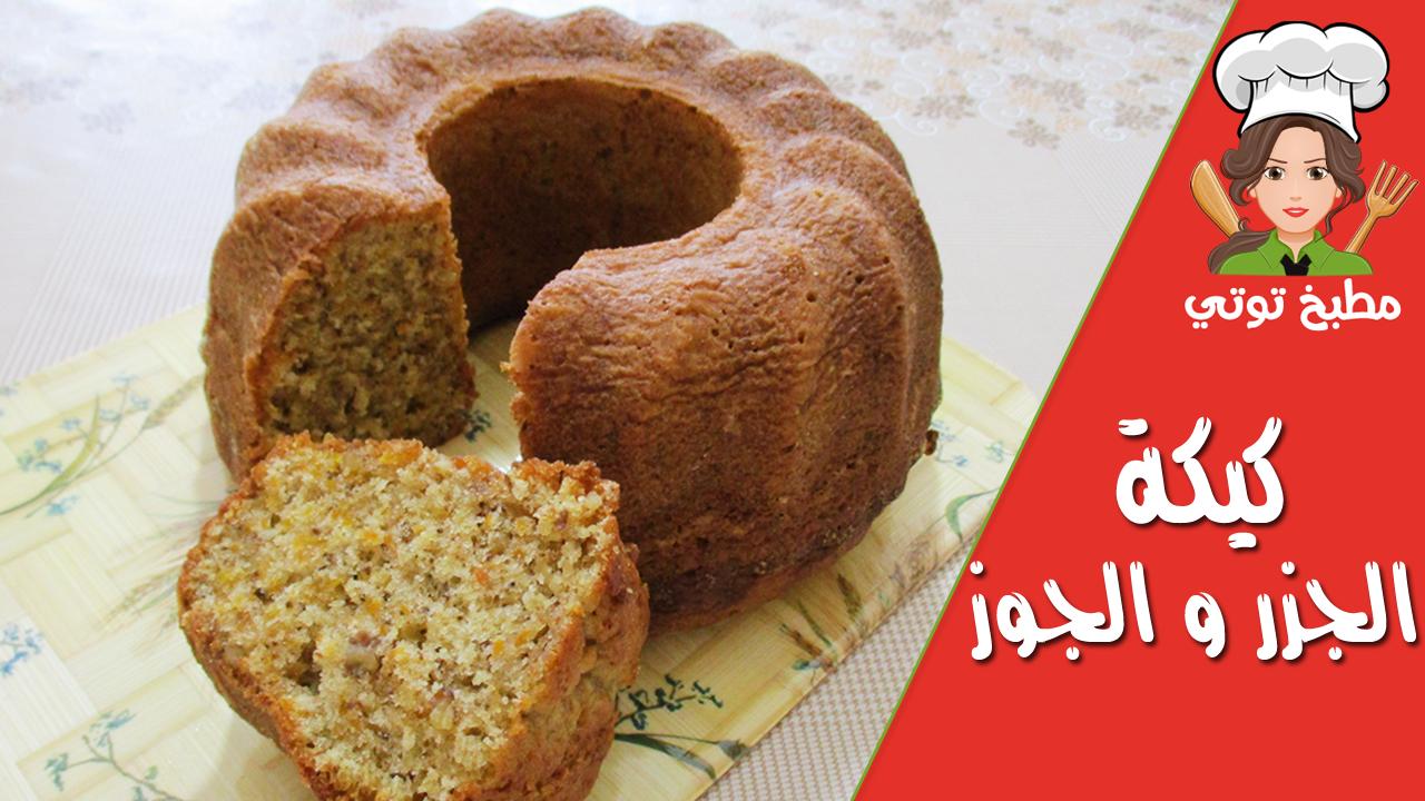 كيكة الجزر و الجوز بنكهة القرفة المميزة Food Bread Banana Bread