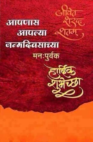 Image result for happy birthday marathi | datta | Happy ... Vadhdivas Chya Hardik Shubhechha Hd