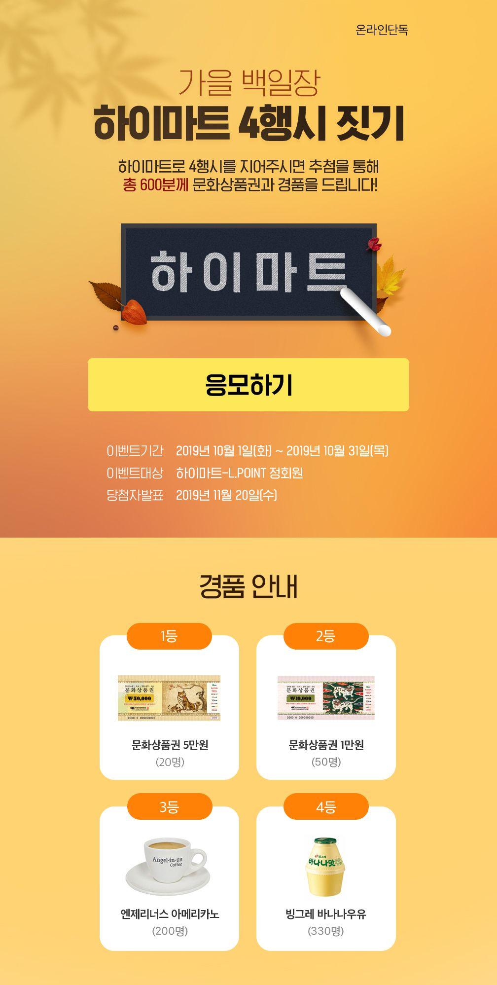 2019년10월3주차 국문 하이마트 4행시짓기 E Himart Co Kr 웹디자인 인스타그램 페이지 디자인