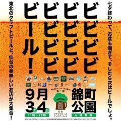 今年は開催仙台クラフトビールフェスティバル2016 今週末に行われる錦町公園でビールが美味しいイベントで東北のクラフトビールが約50種類が大集合 それから仙台市内の人気の飲食店の美味しいフードも堪能できてもう最高 そして休日の昼間から飲むビールは最高です(笑) ぜひ週末は錦町公園へ()/ tags[宮城県]