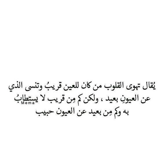 كم من بعيد عن العيون حبيب Thoughts Quotes Wise Words Quotes