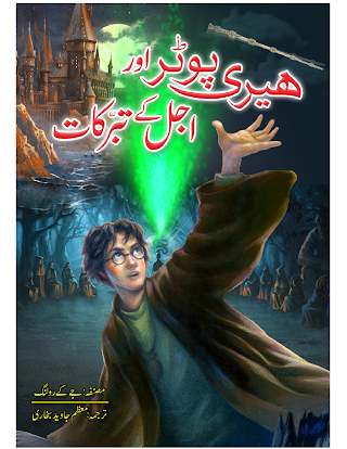 harry potter and the deathly hallows full pdf free download