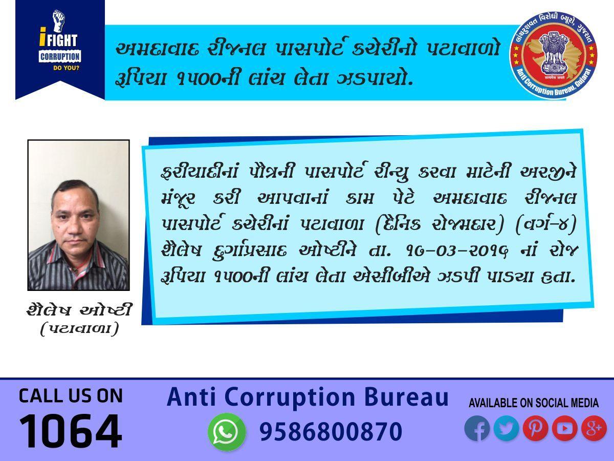 Peon of Regional Passport Office, Ahmedabad Caught red