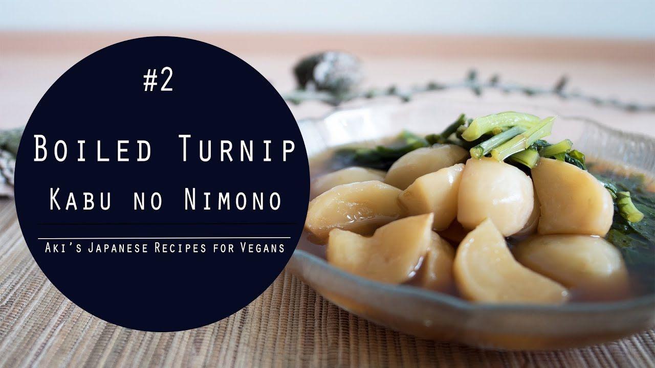 Boiled turnip l japanese vegan recipe akis japanese boiled turnip l japanese vegan recipe forumfinder Images