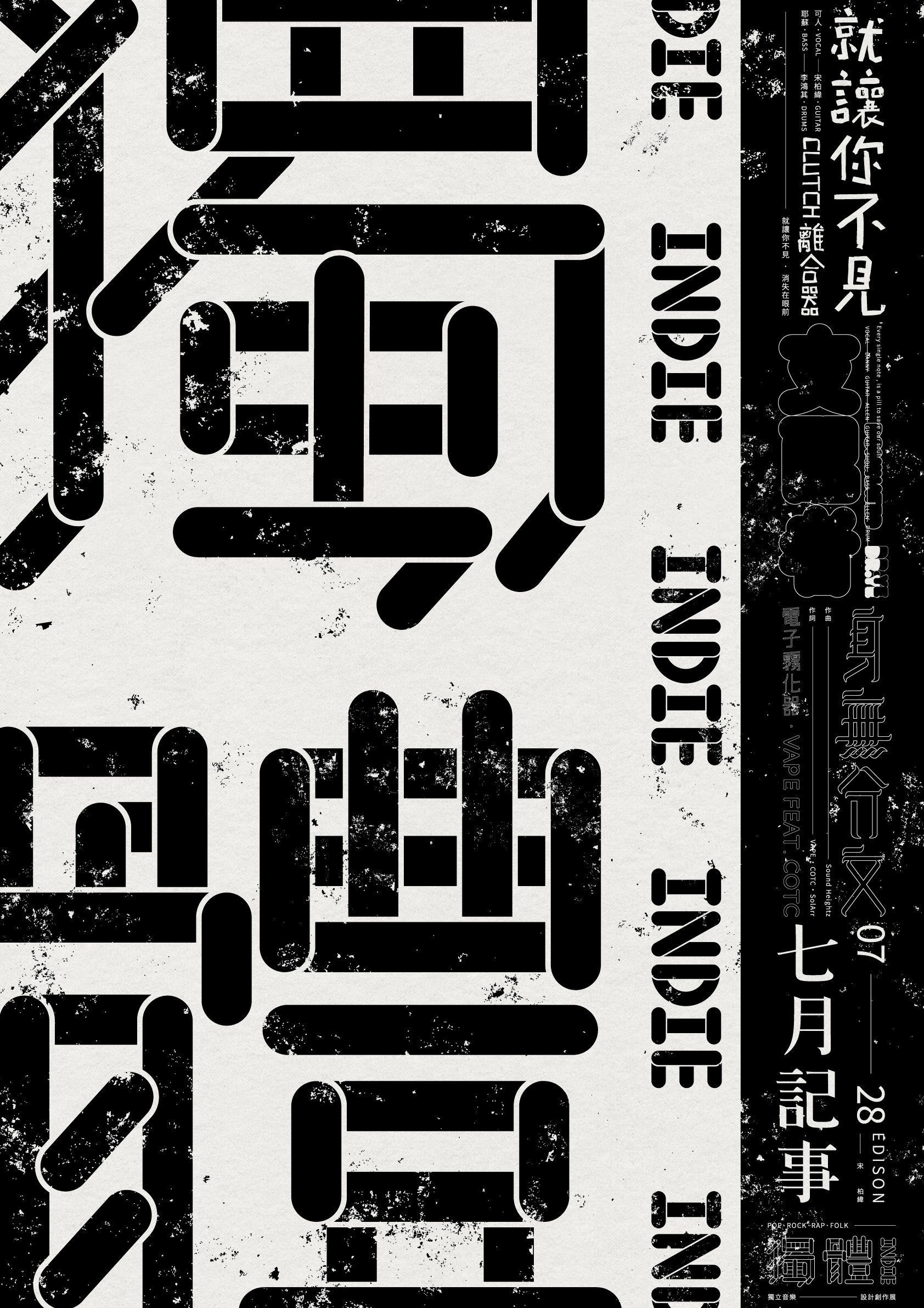 Experimental Chinese Typography - Taiwan Indie Music on Behance #chinesetypography Experimental Chinese Typography - Taiwan Indie Music on Behance #chinesetypography Experimental Chinese Typography - Taiwan Indie Music on Behance #chinesetypography Experimental Chinese Typography - Taiwan Indie Music on Behance #chinesetypography Experimental Chinese Typography - Taiwan Indie Music on Behance #chinesetypography Experimental Chinese Typography - Taiwan Indie Music on Behance #chinesetypography Ex #chinesetypography