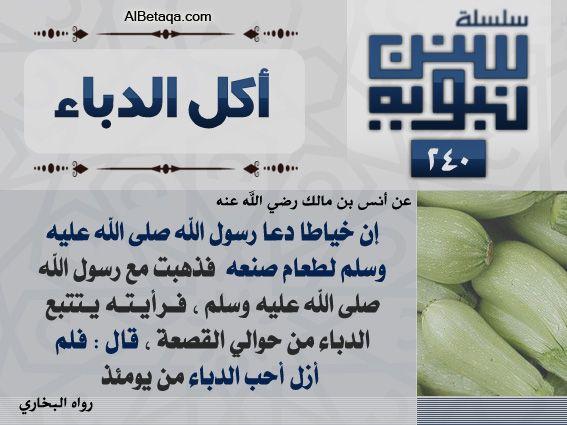 سنن نبوية أكل الدباء Learn Islam Ahadith Islam