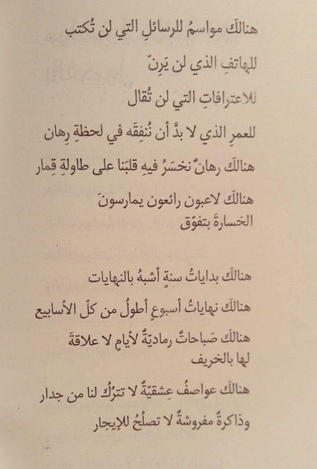 وهناك مواسم للأحلام التي لا تتحقق Quotes For Book Lovers Words Quotes Funny Arabic Quotes