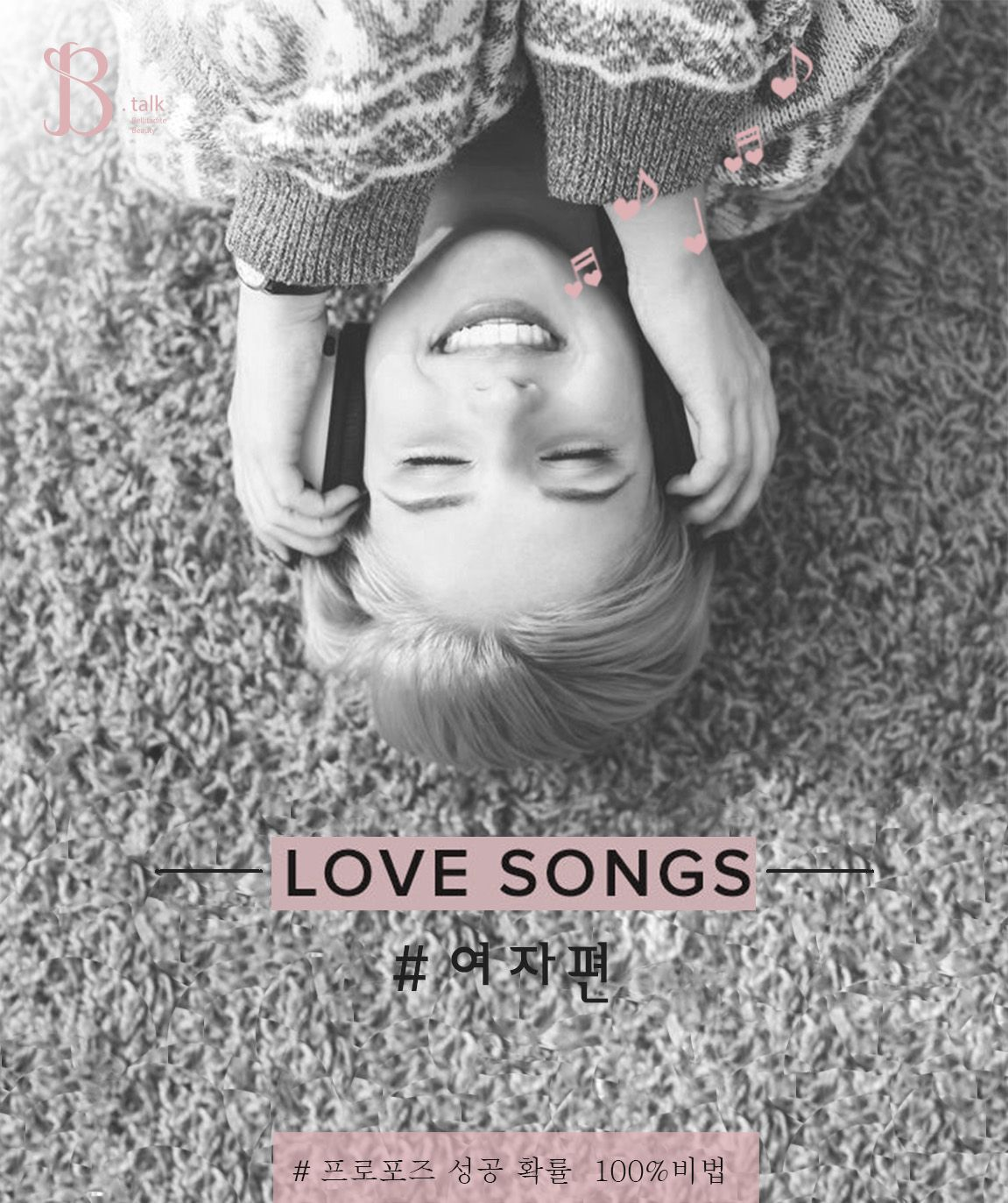 [B talk]# 프로포즈 성공 확률 100% 비법[love song 여자편] 지난 번에 B talk에서 소개되었던 Love Song 남자편에 이어 오늘은 Love Song여자편을 소개해볼까 합니다. #가을 #11월 #프로포즈 #노래 #고백 #사랑 #결혼 #로맨틱 #감성 #프리미엄 #주얼리 #미러 #벨리타디테