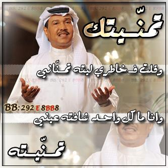 محمد عبده Photo Quotes My Love Quotes