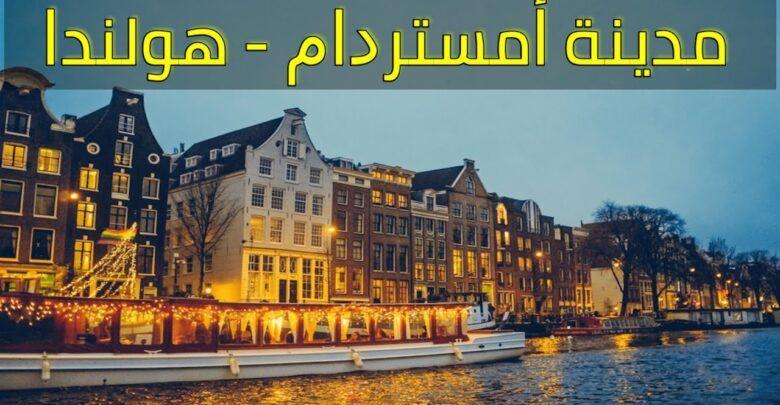اين تقع أمستردام وأهميتها الاستراتيجية In 2021