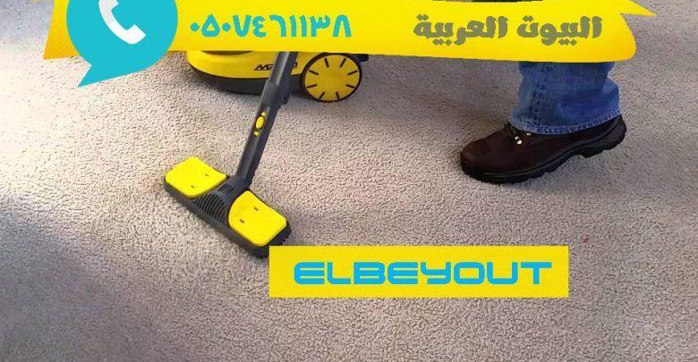 أفضل شركة تنظيف سجاد بالمدينة المنورة 0538553879 البيوت العربية Home Appliances Vacuum Cleaner Appliances