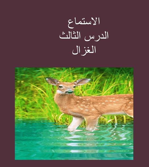 اللغة العربية بوربوينت نص استماع الغزال للصف السابع Poster Art Movie Posters