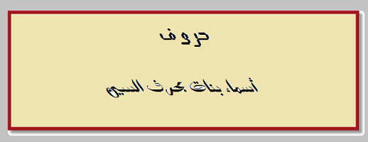 أسماء بنات بحرف السين اللغة العربية Home Decor Decals