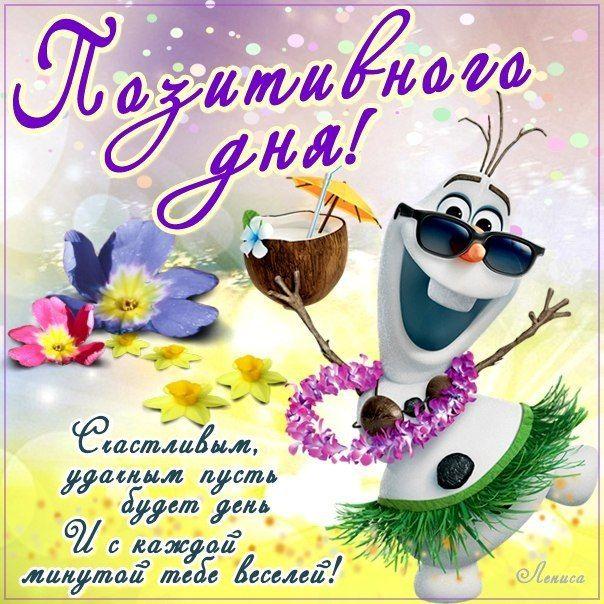 Пожелания хорошего дня в прозе открытки, цветов картинки