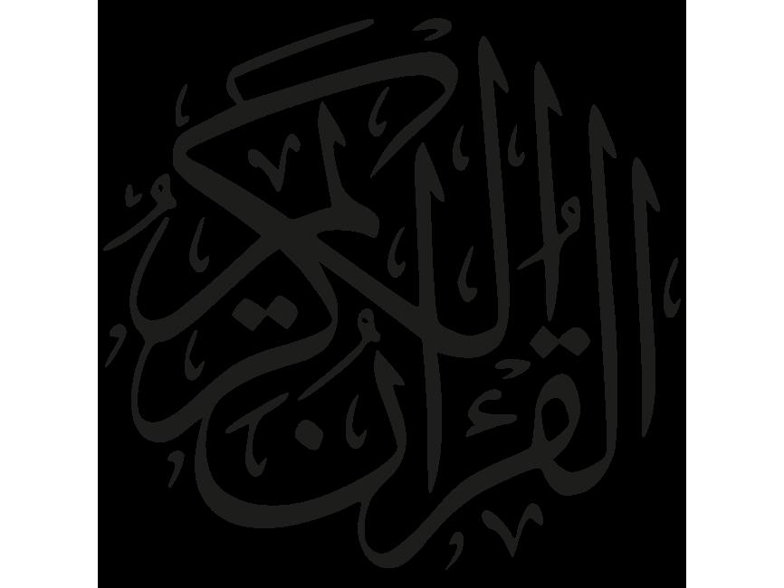 Arabic Islamic Calligraphy PNG Transparent Image