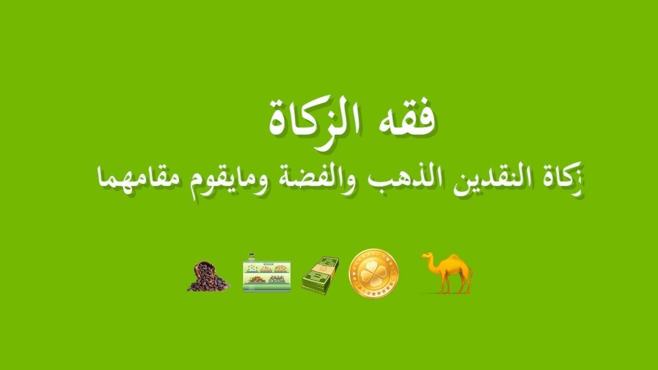 زكاة النقدين Ali Bin Abi Thalib At Taubah Pembina
