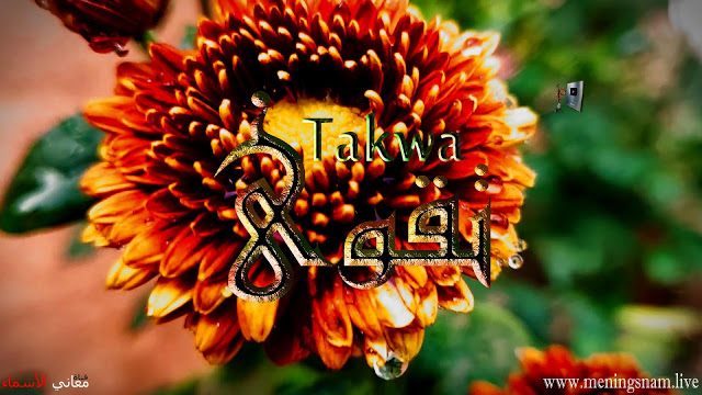 معنى اسم تقوى وصفات حاملة هذا الاسم Taqwa Halloween Wreath Wreaths Home Decor