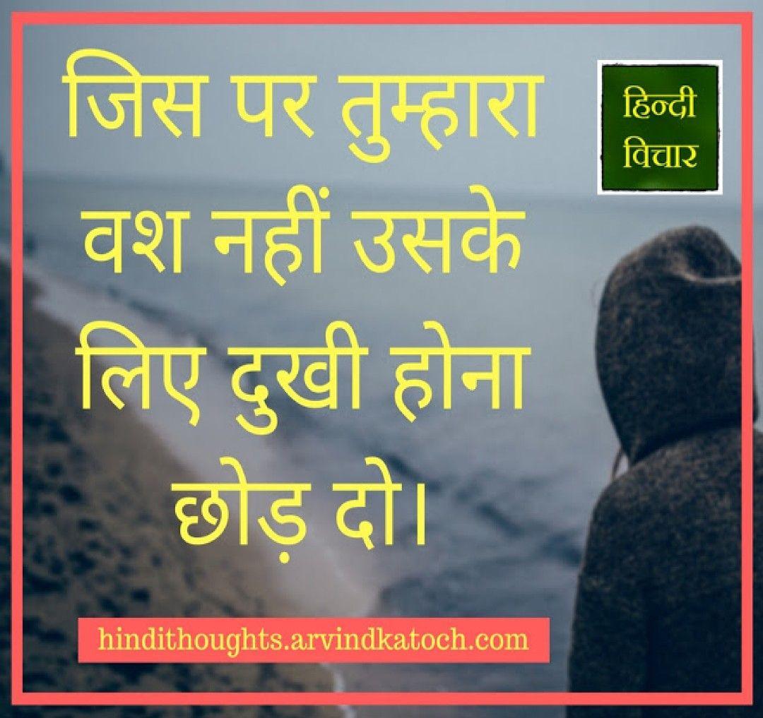 pindev raj on देव | status hindi, hindi quotes, hindi