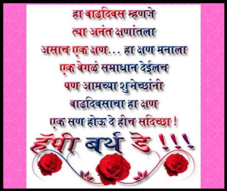 Happy Birthday In Marathi Happy birthday quotes