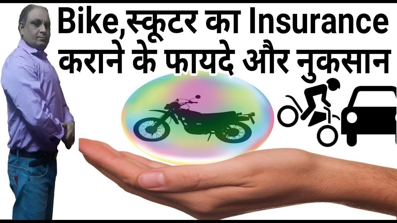 Two Wheeler Insurance Policy कर न क फ यद और न कस न Bike Insurance Insurance Policy Insurance Bike