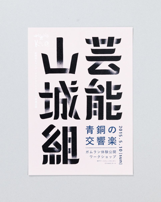芸能山城組 青銅の交響楽 タイポグラフィー タイポグラフィーデザイン ロゴデザイン