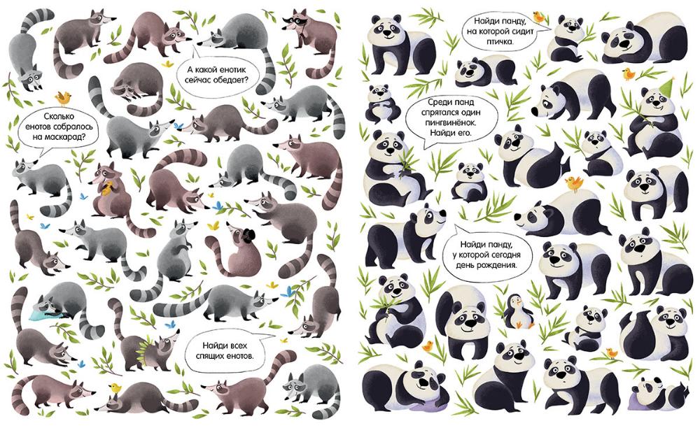 Картинка головоломка с пандой