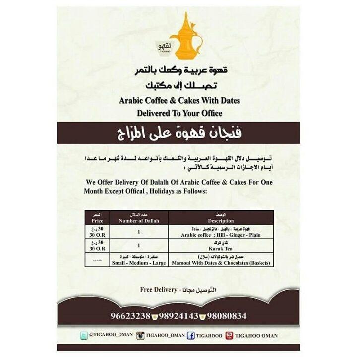 قهوة عربية وكعك بالتمر تصلك إلى مكتبك فنجان قهوة على المزاج Tighoo Oman صداكم Arabic Coffee Coffee Cake Digital Marketing Solutions