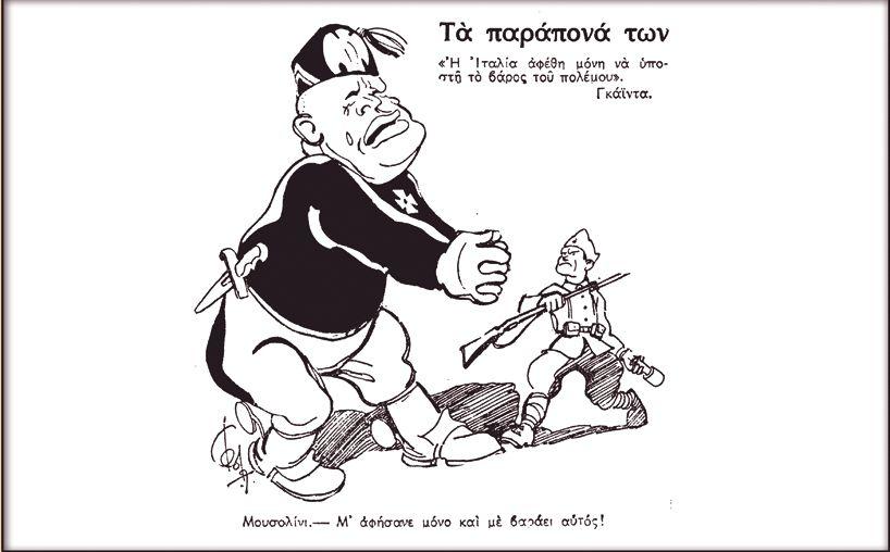 γελοιογραφιες του πολεμου 1940 - Αναζήτηση Google | Memes, Art, Kai