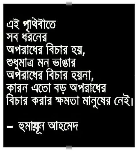 Bangla Quotes, Photo Quotes