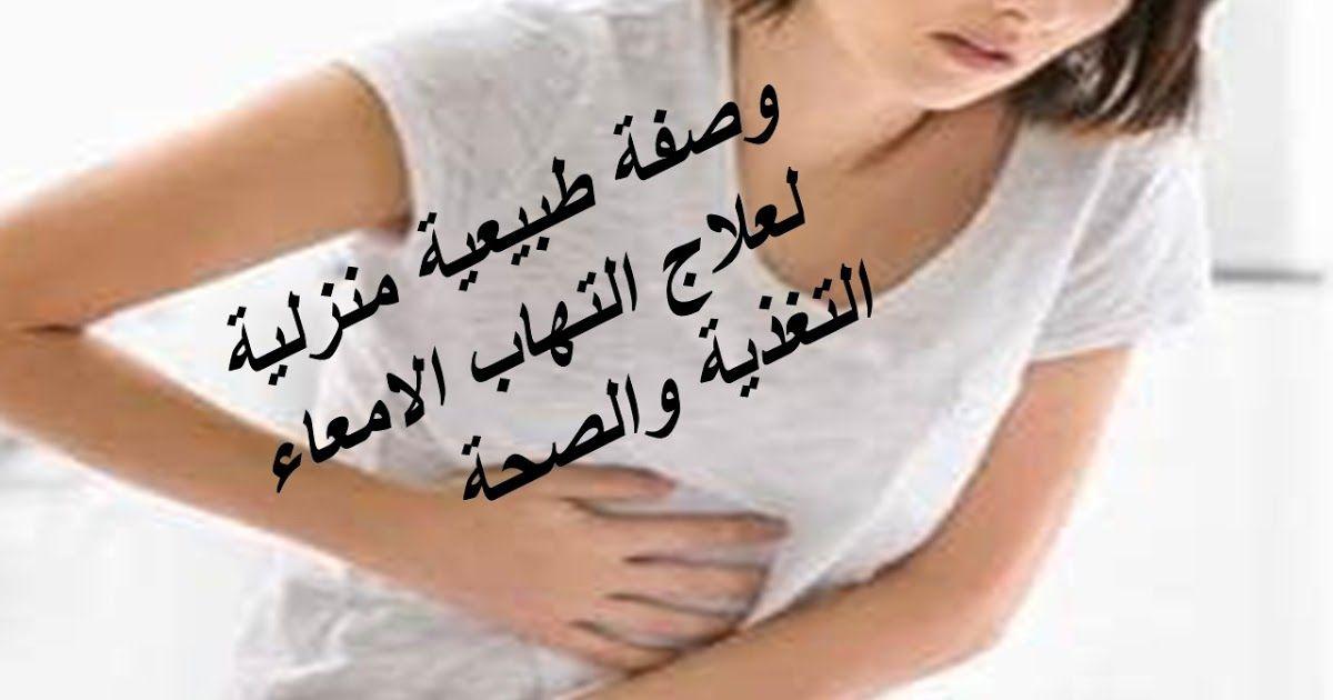 وصفة طبيعية منزلية لعلاج التهاب الامعاء وصفة العلاج الطبيعية لالتهاب المعدة طريقة الوقاية من التهاب الامعاء أسباب التهاب الام Tattoo Quotes Quotes Inflammatory