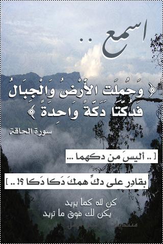 صور ادعية مصورة اسلامية جميلة رمزيات دعاء ميكساتك Holy Quran Quran Verses Embedded Image Permalink