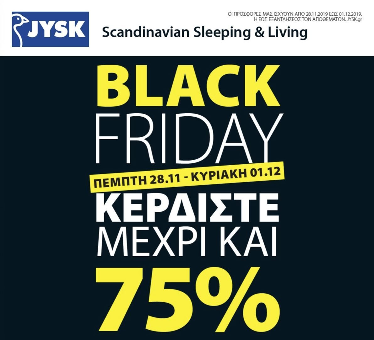 JYSK Black Friday 2019   Προσφορές JYSK #BlackFriday