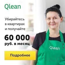 Вакансия уборщица квартир Qlean в Москве и Санкт-Петербурге, работа с высокой зарплатой, записаться на собеседование сейчас