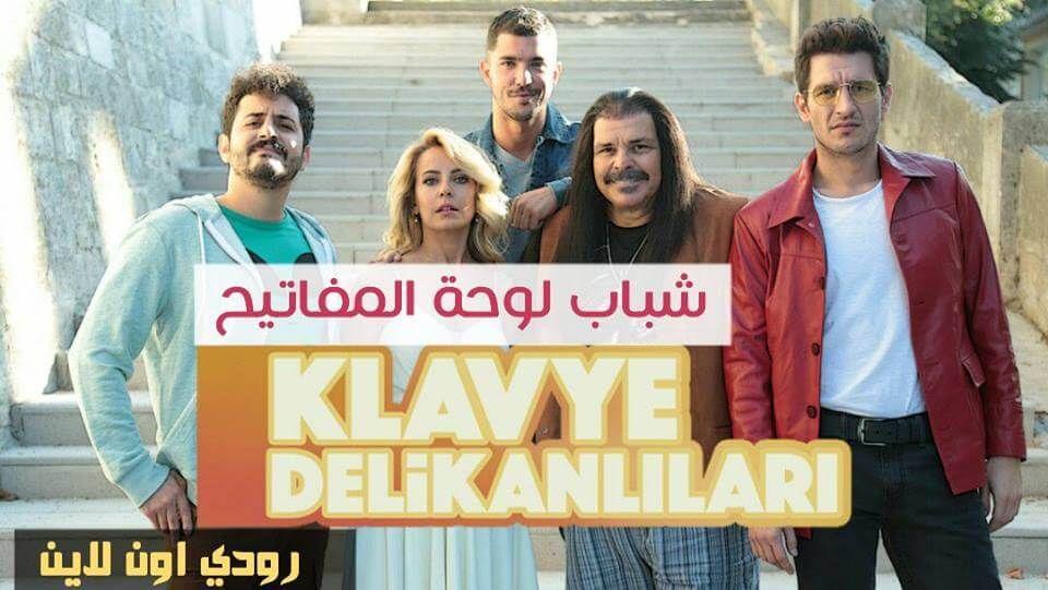 مسلسل شباب لوحة المفاتيح - الحلقة 14 الرابعة عشر مترجمة للعربية HD