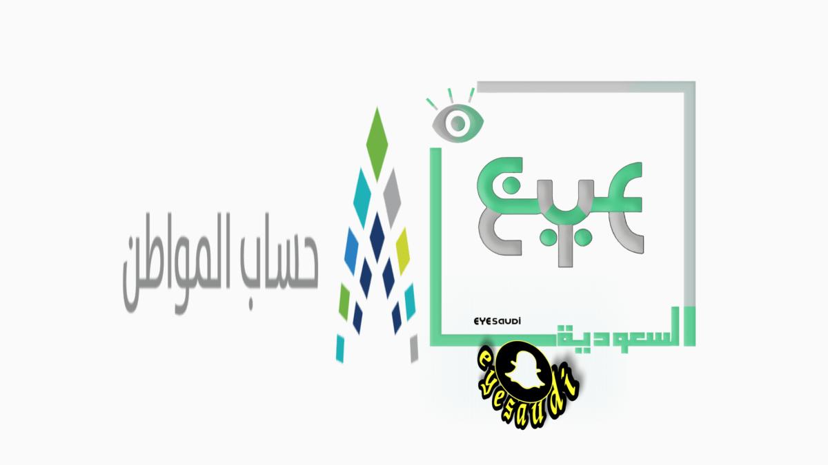 رابط الاستعلام عن حساب المواطن برقم الوية الدفعة 33 برقم الهويه وطريقة تحديث حساب المواطن بالهوية Gaming Logos Wii Logos