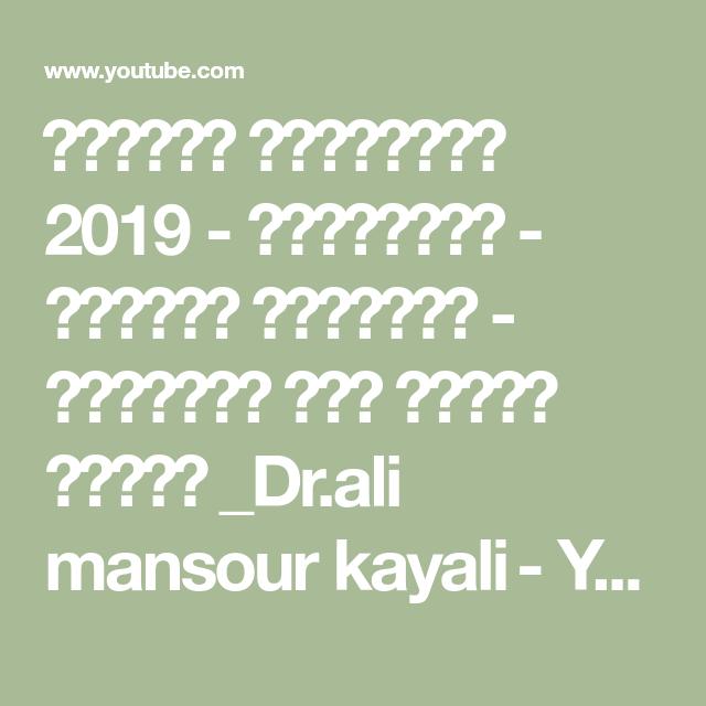 برنامج فليفرحوا 2019 النامصات الحلقة الثانية الدكتور علي منصور كيالي Dr Ali Mansour Kayali Youtube Math Math Equations
