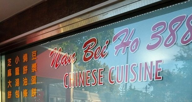 Review Nan Bei Ho In Bayside The Chinese Quest Martial Arts Film Best Chinese Restaurant Bayside