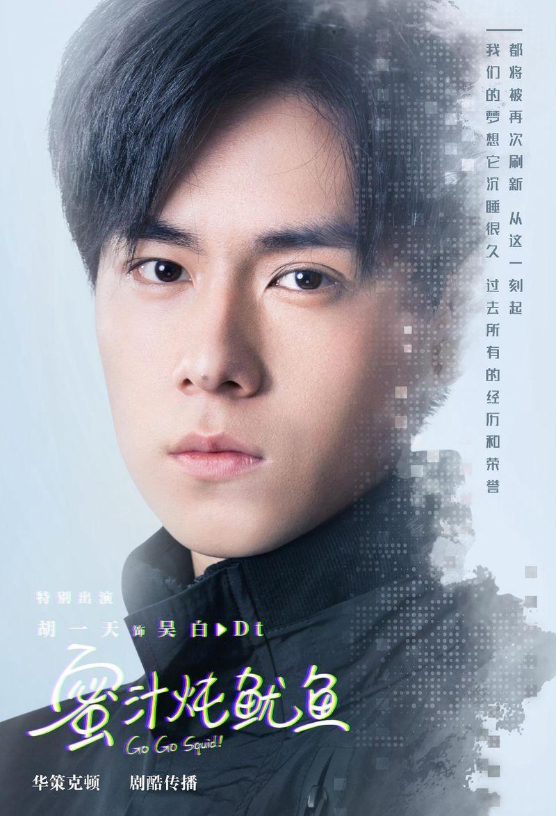 Foolish Asian Drama Life Go Go Squid 蜜汁炖鱿鱼 A Love So Beautiful Drama Squid