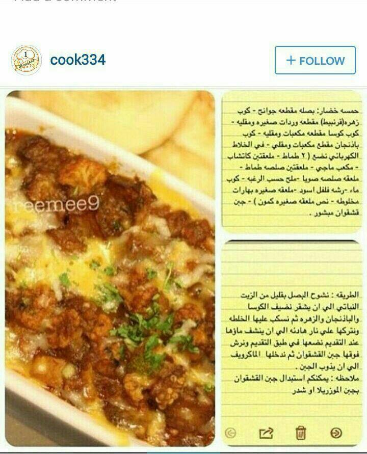 حمسة خضار Indian Food Recipes Recipes Cooking