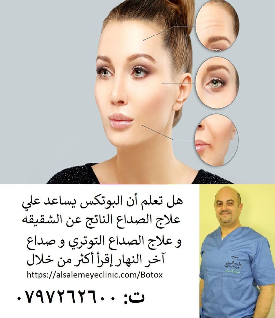 Khalil Alsalem Posted To Instagram البوتكس علاج فعال للصداع النصفي و الشقيقة أو الصداع الذي ينتج من الإجهاد في آخر النهار الفكرة Botox Movie Posters Movies