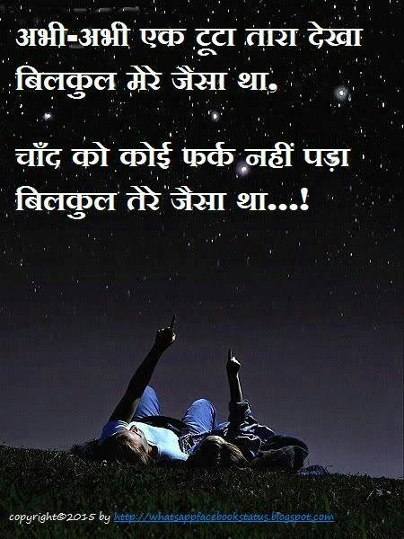 Ni Status Quotes Funny Hindi Status Facebook Status Quotes