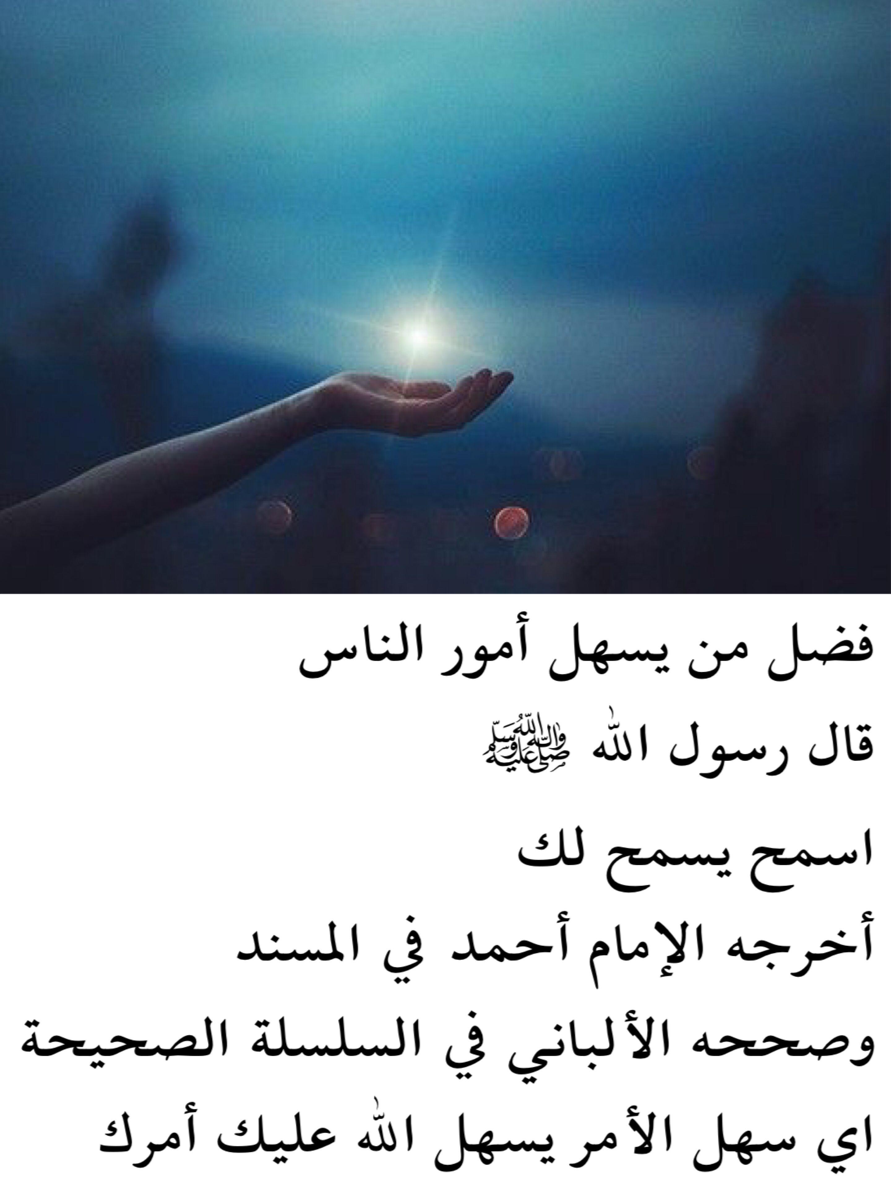 Pin By Al Yamama On Hadith Hadith Movies Movie Posters