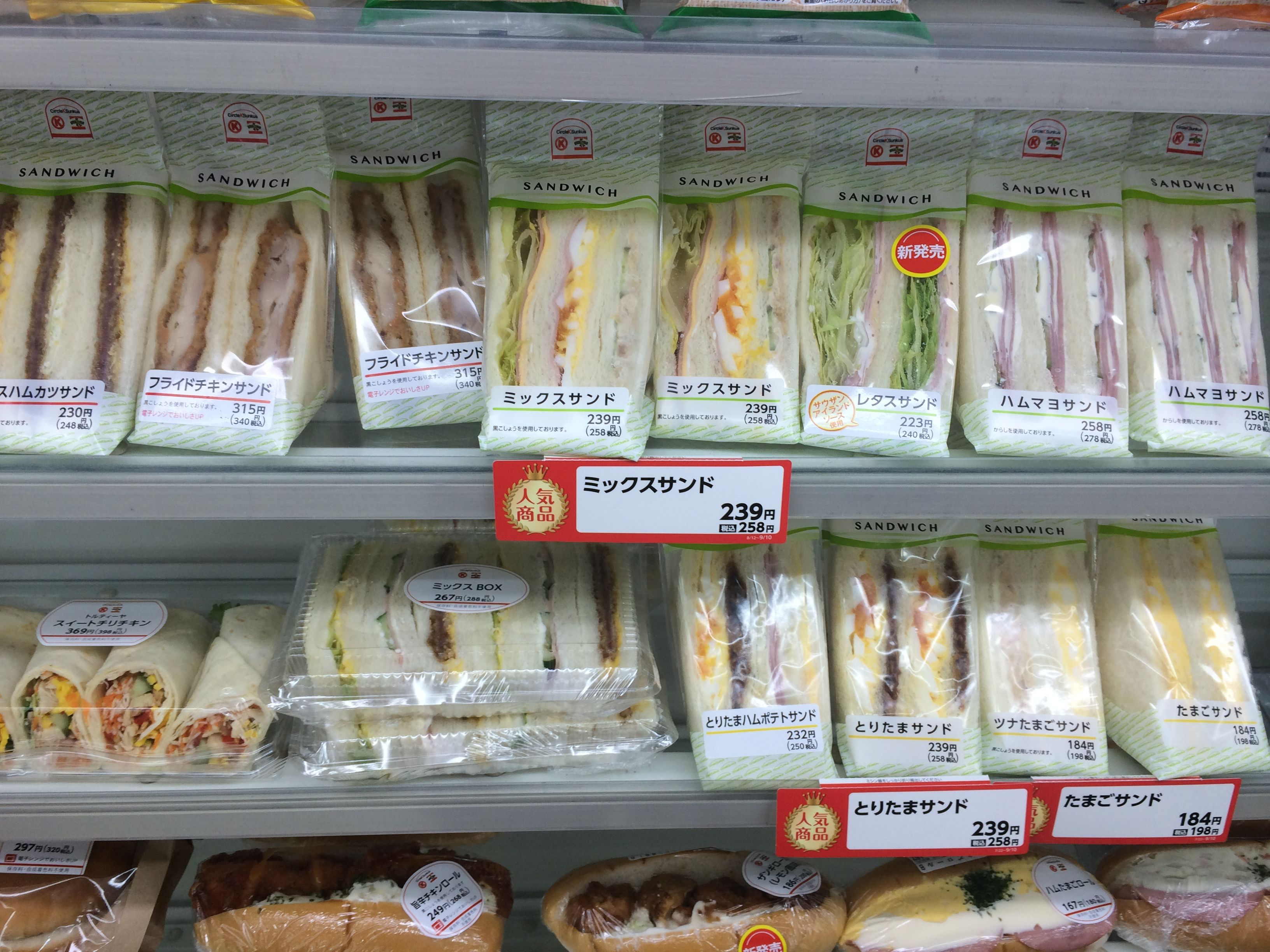 Convenience Convenience Stores Like 7 11 Provide Quick Food For Those Who Want A Snack Or Even Breakfast Or Asian Candy Japanese Sandwich Sandwich Packaging