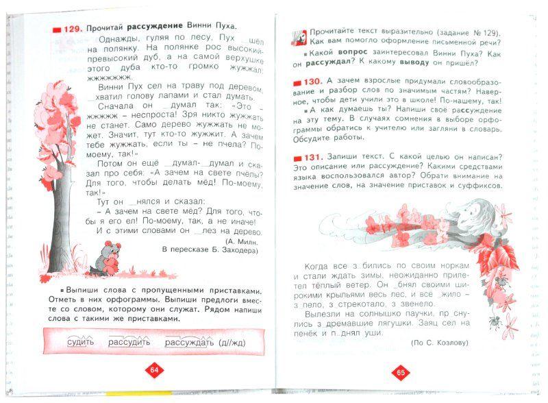 Учебник русского языка 2 класс нечаева читать онлайн