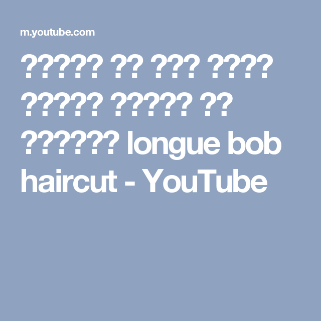 طريقة قص شعر كاري مائلة لوحدك في البيت Longue Bob Haircut Youtube Youtube Tutorial Diy Crochet