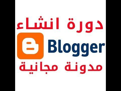 طريقه انشاء مدونه مجانيه انشاء مدونة مدونة مجانية انشاء مدونة مجانية انشاء موقع إنشاء Blogger Gaming Logos Logos