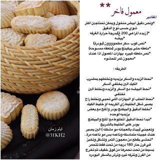 معمول فاخر Arabic Food Food Recipies Delicious Desserts