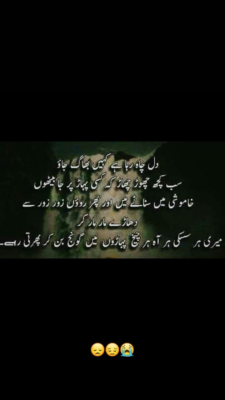 Pin by Tooba Malik on Deep words | Deep words, Urdu quotes ...